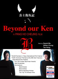 Beyond Our Ken
