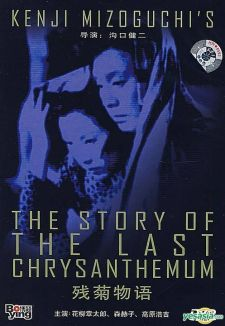 The Story of the Last Chrysanthemums