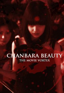 Chanbara Beauty II