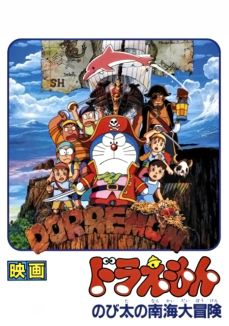 Nobita's great south sea adventure
