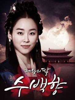 Su Baek-hyang, the King's Daughter