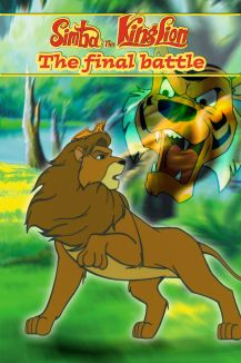 Simba, The King Lion: An Animated Classic